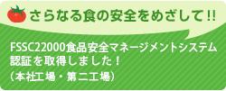 さらなる食の安全をめざして!!