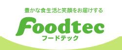 豊かな食生活と笑顔をお届けする Foodtec(フードテック)